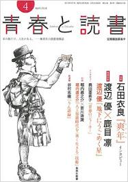 【new!】『青春と読書』4月号