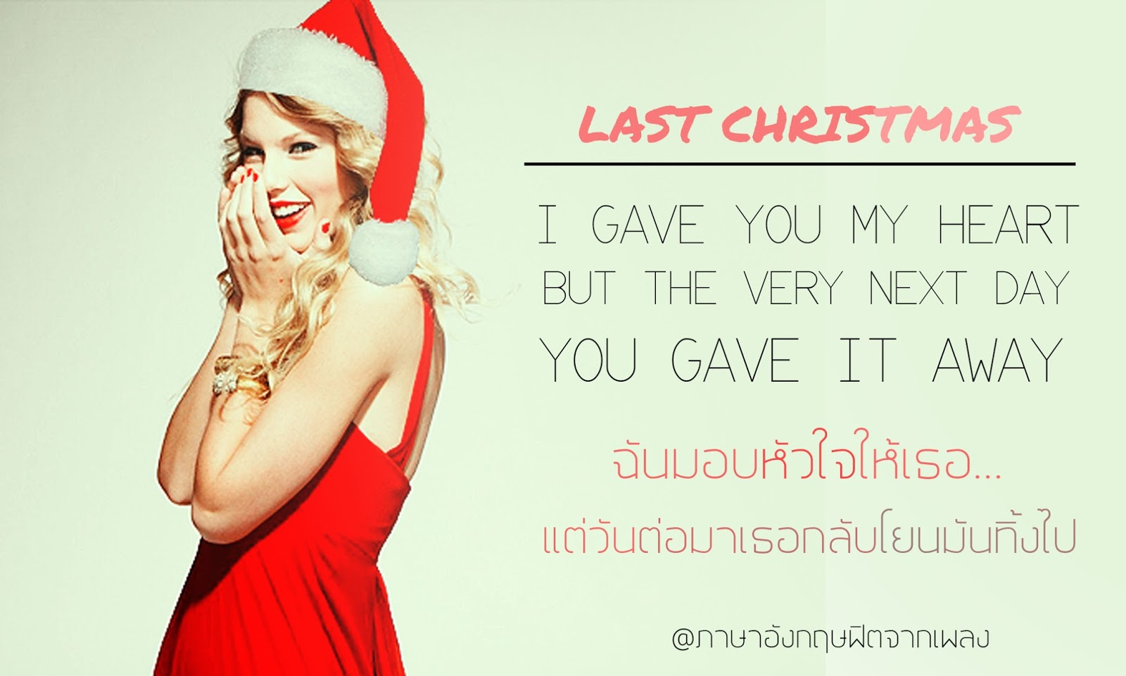 last christmas taylor swift - Last Christmas By Taylor Swift