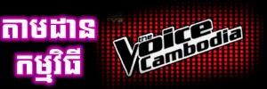 The Voice Cambodia
