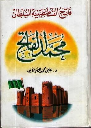 فاتح القسطنطينية السلطان محمد الفاتح - علي الصلابي pdf