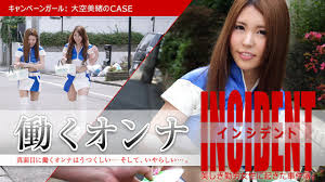 CARIBBEANCOM 073115-934 WORK FIRMAMENT MIO ICHINOSE URARAHANA WOMAN INCIDENT