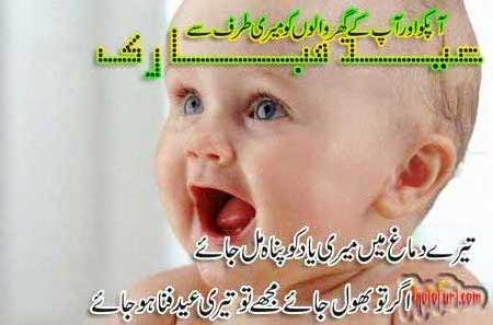 Best Pashto Urdu English Poetry Sms Jokes