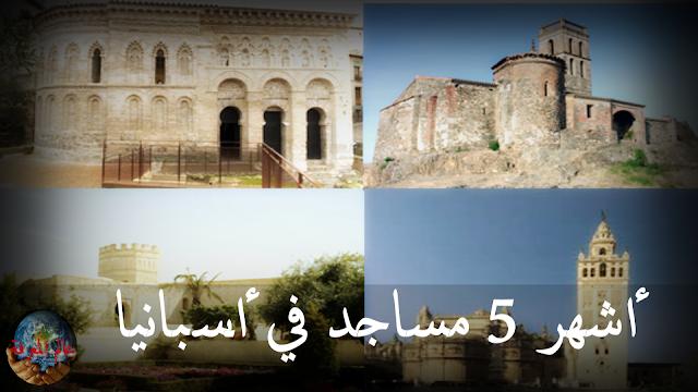 أشهر 5 مساجد في اسبانيا