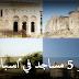 أشهر 5 مساجد في أسبانيا