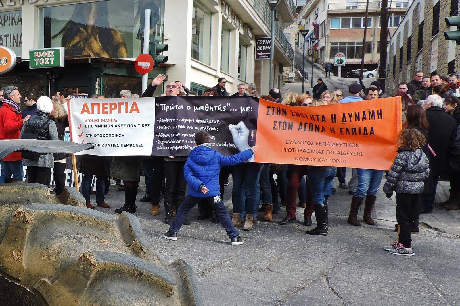 Γενική Απεργία Πέμπτη 4 Φλεβάρη 2016