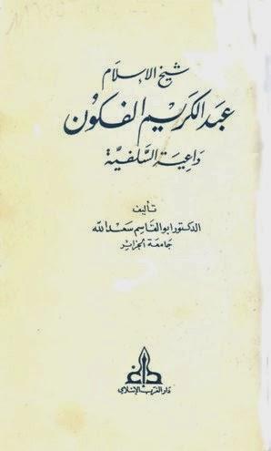شيخ الإسلام عبد الكريم الفكون داعية السلفية - أبو القاسم سعد الله pdf