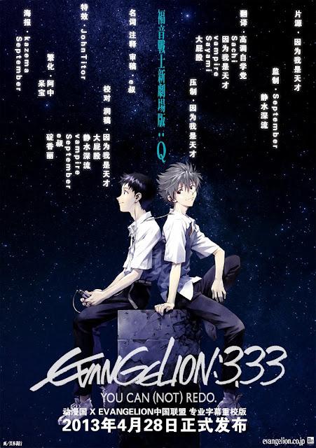 Evangelion: 3.33 You Can (Not) Redo อีวานเกเลี่ยน อุบัติการณ์วันล้างโลก พากย์ไทย