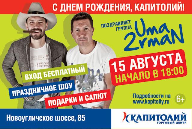 Uma 2rmaN приглашает на День Рождения «Капитолия»