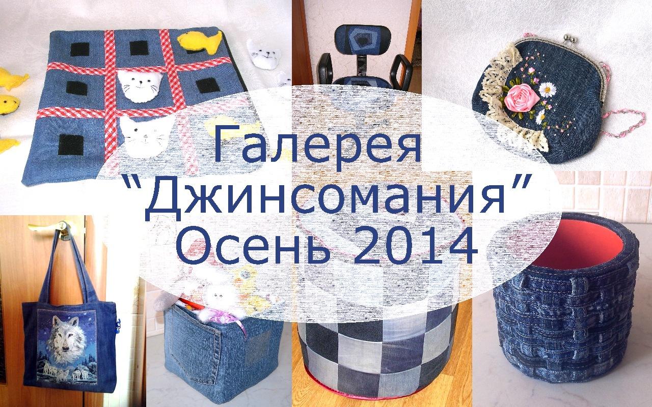 Джинсомания во всей красе )))