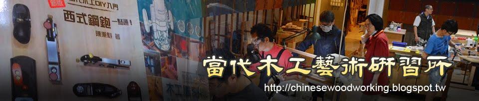 當代木工藝術研習所