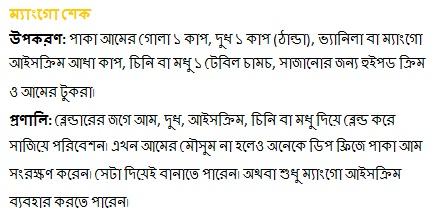 Bangladeshi recipe bangla recipe bangladeshi food recipe making ice cream vanila with mango flavor ccuart Gallery