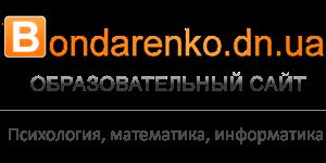 Образовательный сайт Bondarenko.dn.ua