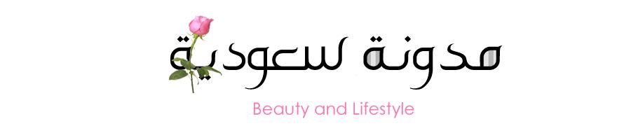 مدونة سعودية