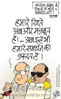 karunanidhi cartoon, pranab mukharjee cartoon, congress cartoon, dmk cartoon, indian political cartoon, upa government