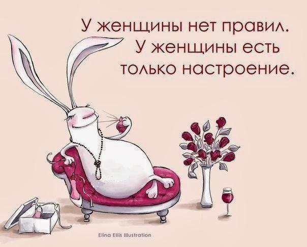О женщинах ))