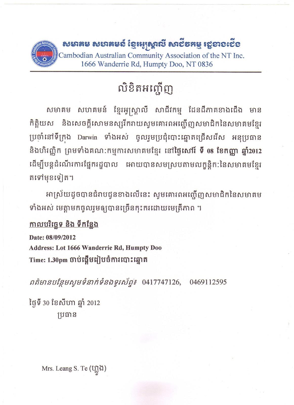 khmer darwin invitation letter invitation letter posted by khmer cambodia stopboris Images