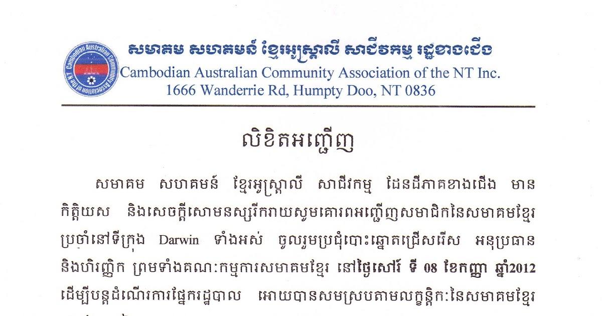 khmer darwin invitation letter khmer darwin invitation letter stopboris Images