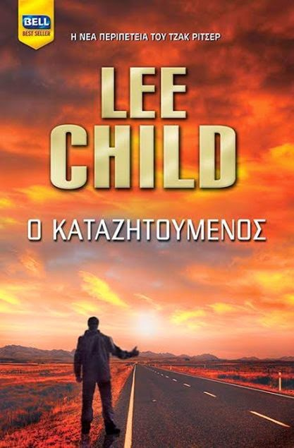 http://www.bell.gr/bookdetails/5/2477/%CE%9F%20%CE%9A%CE%B1%CF%84%CE%B1%CE%B6%CE%B7%CF%84%CE%BF%CF%8D%CE%BC%CE%B5%CE%BD%CE%BF%CF%82