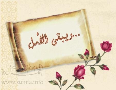 لكل حرف ...معنى Amal
