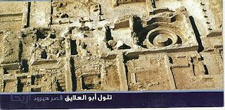 تلول ابو العلايق في اريحا فلسطين... رائعه قصر هيرود الشتوي