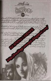 Bin mangi dua by Effat Sehar Tahir Episode 18 pdf