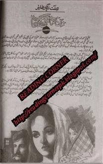 Bin mangi dua by Iffar Sehar Tahir Episode 1 to 19 pdf