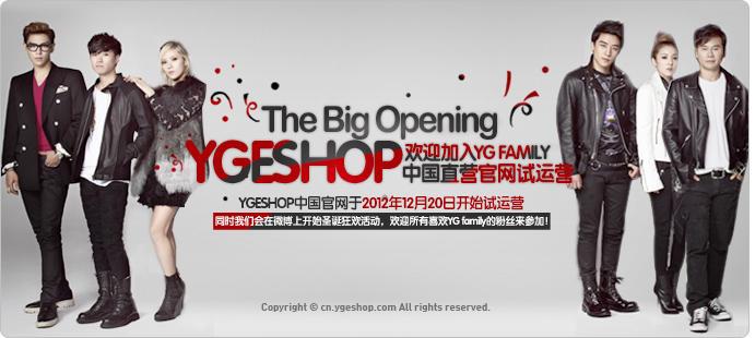 YG Shop Di China 02