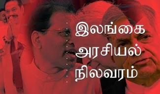 Ilangaiyil Idhuvarai Nadanthathu Enna..?