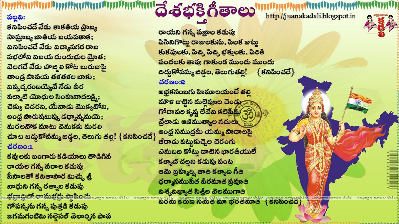 Sri Sri Geethalu in Telugu Telugu Deshabhakti Geethalu hd