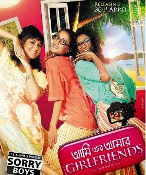 HD Online Player (ami aar amar girlfriends hd movie do)