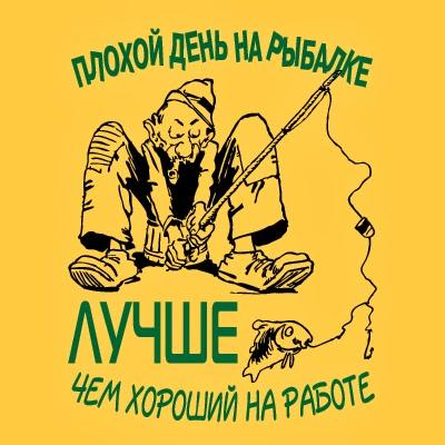 слоган охотник рыбак