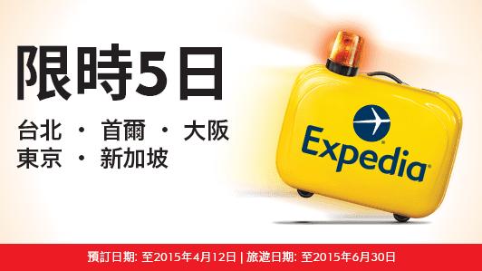 Expedia 限時5日【亞洲至TOP旅遊點】優惠,低至5折起。