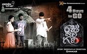 Rajugari Gadhi movie wallpapers-thumbnail-5