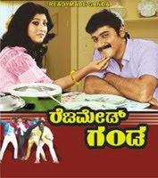 Readymade Ganda (1991 - movie_langauge) - Shashikumar, Malashree, Mukyamantri Chandru, Ambarish, Naveen Chander
