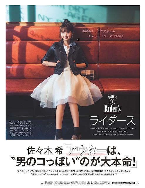 Nozomi Sasaki 佐々木希 Oggi October 2015 Pictures 3