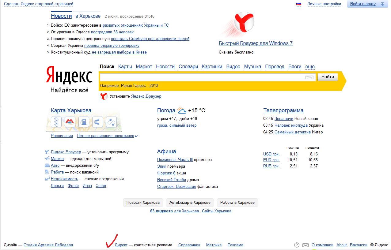 Как сделать стартовую в яндекс браузере 5