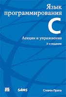 книга Стивена Прата «Язык программирования C(Си). Лекции и упражнения» (5-е издание)