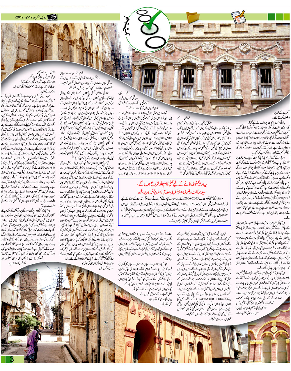daily jang e paper E-paper the daily express introduced an e-paper version on its website that provides the complete printed newspaper for online reading this version is especially popular among pakistanis living outside pakistan.