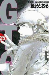 ジーティーオー 第01-25巻