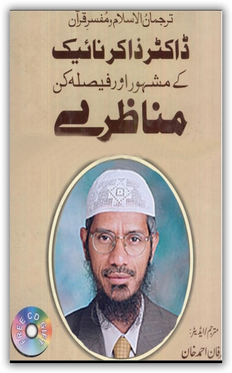 Famous Urdu Novels Zakir Naik Mash Hoor Aur Faisla Kun Manaazry