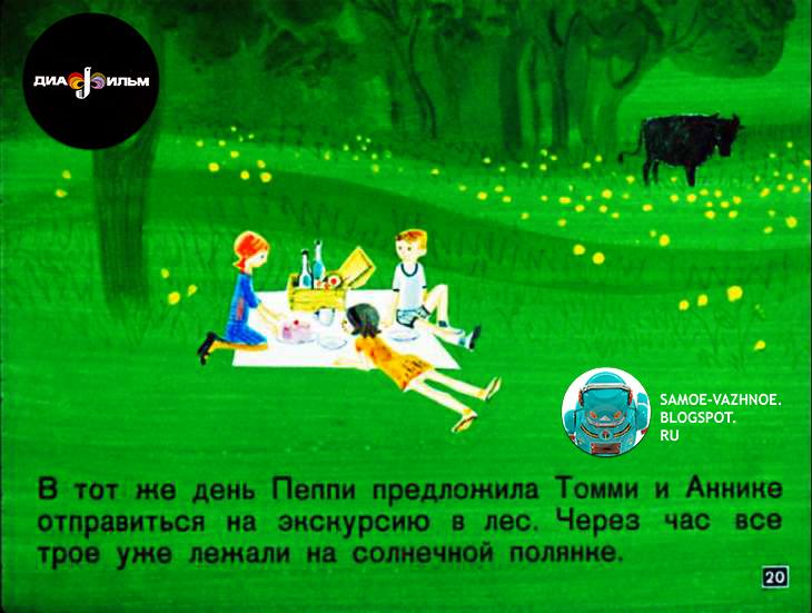 Диафильм Пэппи Длинный-чулок онлайн
