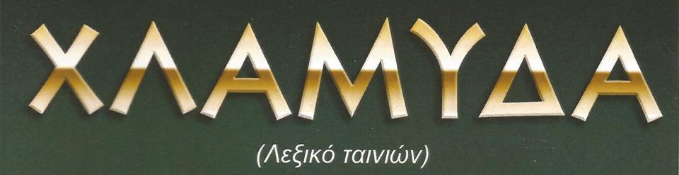 ΧΛΑΜΥΔΑ (Λεξικό ταινιών)