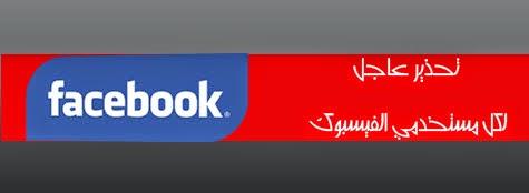 عاجل: تحذير بفيروس ينتشر حاليا بالفيسبوك