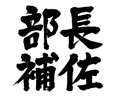 head assistant of a department in brushed Kanji calligraphy