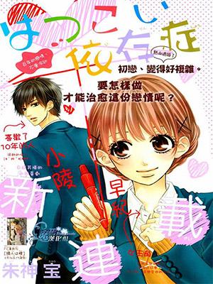 Resenha Manga Hatsukoi Izonshou (Manga Shoujo)