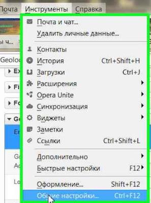 Как отключить геопазицирование в Opera 10.6