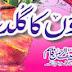 Duwaon Ka Gul Dasta