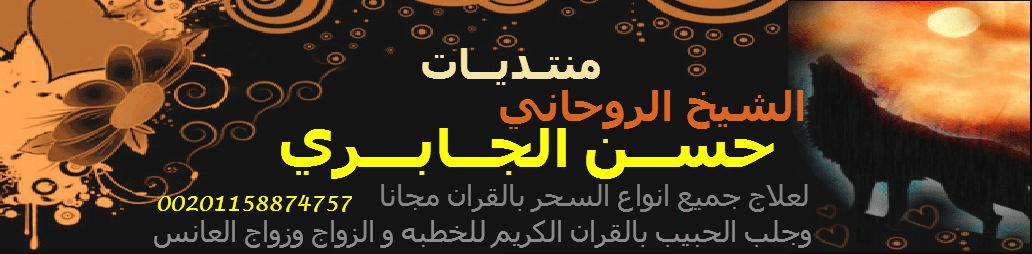 الشيخ الروحاني لجلب الحبيب 00201158874757 و فك السحر