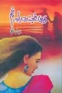 Main Muhabat Aur Tum Urdu Poetry Book