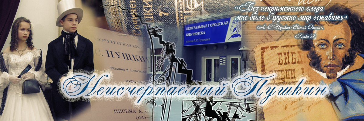 Неисчерпаемый Пушкин